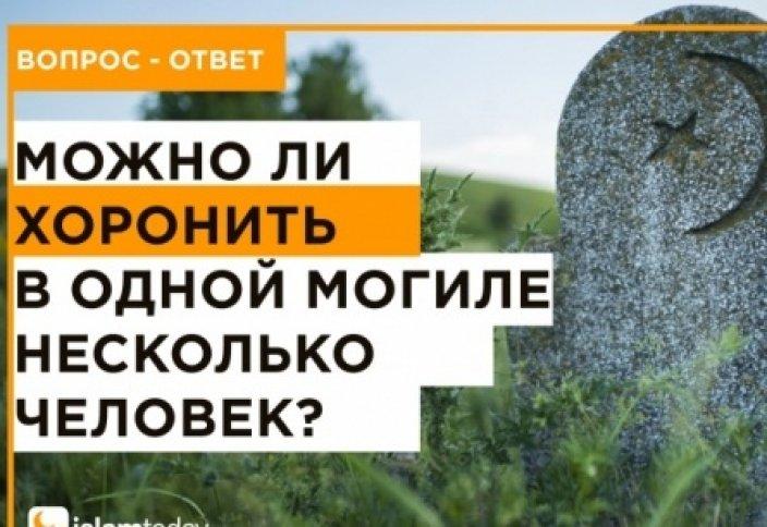 Можно ли в одну могилу хоронить несколько человек?