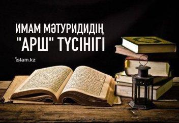 """Имам Мәтуридидің """"Арш"""" түсінігі"""