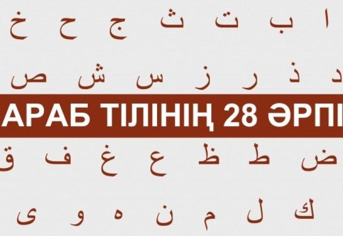 АРАБ ӘЛІППЕСІ, АРАБ ӘРІПТЕРІ - 28 әріп   ҚҰРАН УЙРЕНУ