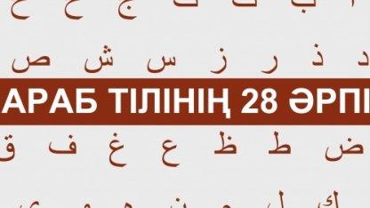 АРАБ ӘЛІППЕСІ, АРАБ ӘРІПТЕРІ - 28 әріп | ҚҰРАН УЙРЕНУ