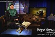 Вера Фрындак - Құранды түгелдей жаттаған алғашқы украин қызы