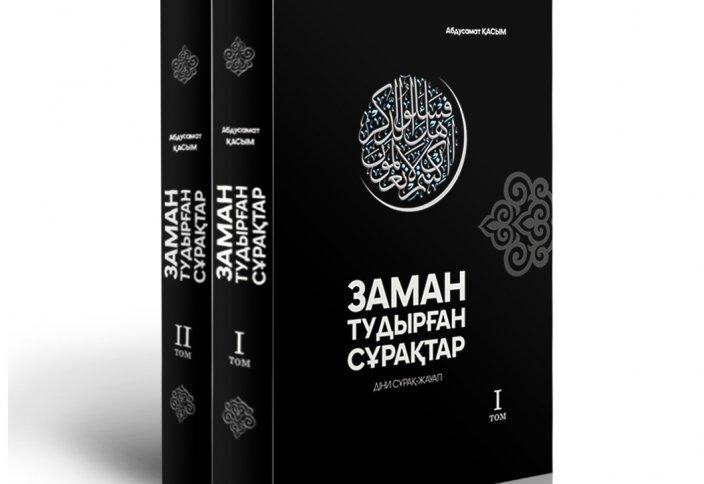 Абдусамат Қасымның «ЗАМАН ТУДЫРҒАН СҰРАҚТАР» атты еңбегі жарық көрді