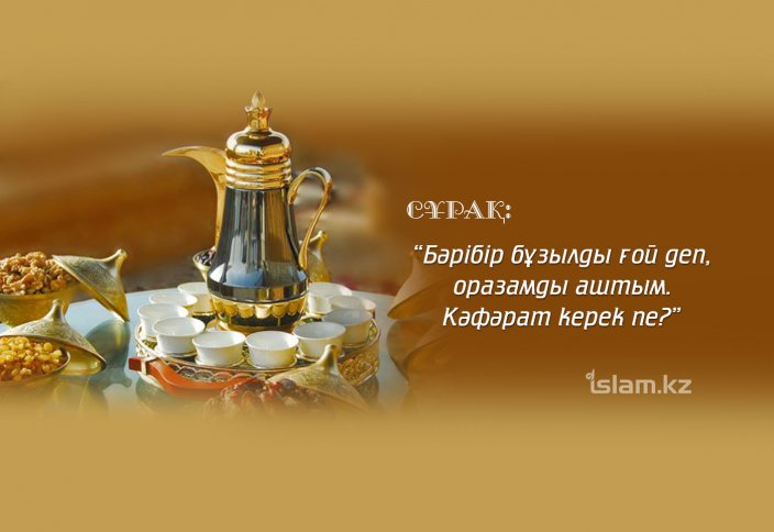 «Бәрібір бұзылды ғой» деп аузымды аштым. Кәфәрат өтеймін бе?