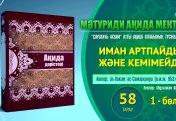 Ақида дәрісі, 58 тарау: Иман артпайды және кемімейді (1 бөлім)