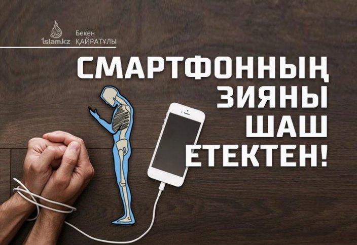 Смартфонның зияны шаш етектен!