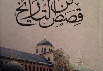 """""""В тайне хранившие Ислам..."""" - история из книги Али Тантави """"Кысас мина т-тарих"""""""