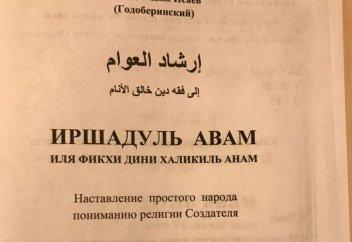 Собакочеловек должен совершать намаз – ДУМ Дагестана