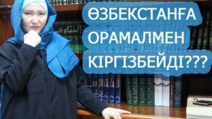 Өзбекстанға орамалмен, сақалмен кіргізе ме?