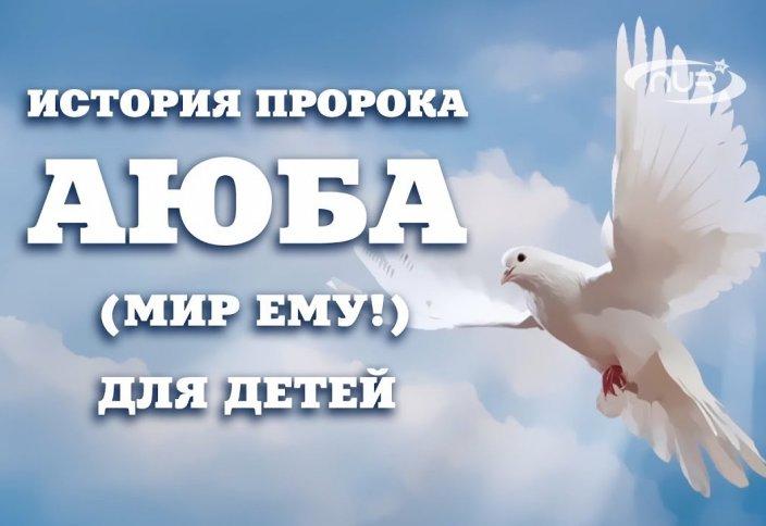 Для детей: История пророка Аюба (мир ему!)