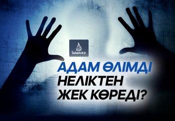 Адам өлімді неліктен жек көреді?