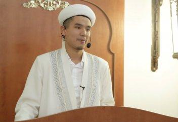 Исламдағы мейірімділік мен рақымдылық - Жалғас Орынбасаров