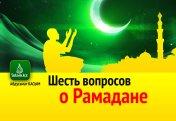 Шесть вопросов о Рамадане (1 часть)