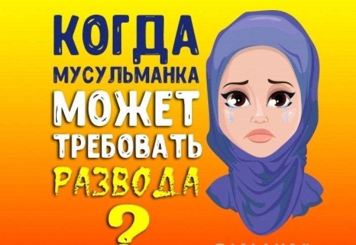 Когда мусульманка может требовать развода?