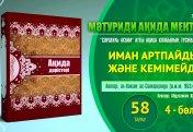 Ақида дәрісі, 58 тарау: Иман артпайды және кемімейді (4 бөлім)