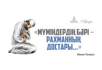 «Мүміндердің бәрі – Рахманның достары...»: Имам Тахауи