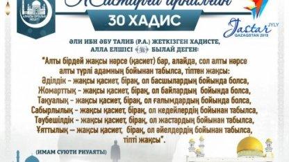 Жастарға арналған 30 xадис - 2 хадис