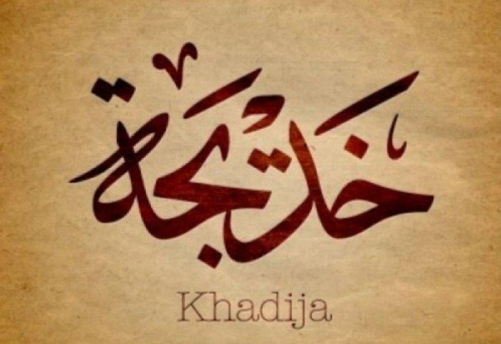 Хадиша анамыздың (р.а) тұрған үйлері