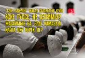 «Сәһу сәждені» жасау  салауаттан кейін еске түссе, не істейміз? Жасаймыз ба, әлде намазды қайта оқу керек пе?