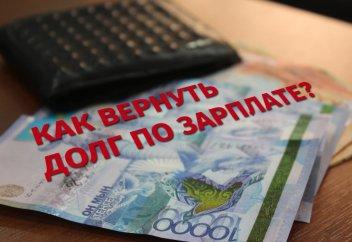 Как вернуть долг по зарплате