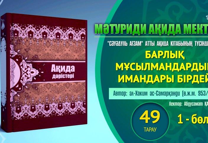 Ақида дәрісі, 49 тарау: Барлық мұсылмандардың иманы бірдей (1 бөлім) - Абдусамат Қасым