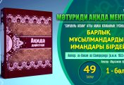 Ақида дәрісі, 49 тарау: Барлық мұсылмандардың иманы бірдей (1 бөлім)
