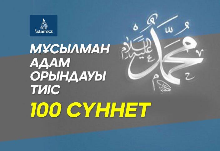 Мұсылман адам орындауы тиіс 100 сүннет