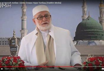 Признак истинной любви (проповедь) - Шейх Осман Нури Топбаш эфенди