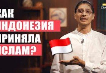 Как Индонезия стала САМОЙ БОЛЬШОЙ МУСУЛЬМАНСКОЙ СТРАНОЙ?