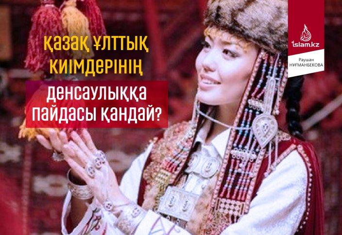 Қазақ ұлттық киімдерінің денсаулыққа пайдасы қандай?