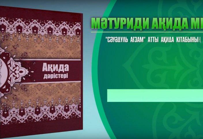 Aқида дәрісі, 59 тарау: Күпірлік пен имандылықтың өзгеретіндігі жайында - Абдусамат Қасым