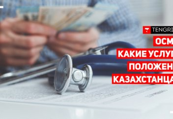 Какие медуслуги доступны казахстанцам в рамках ОСМС? Онлайн