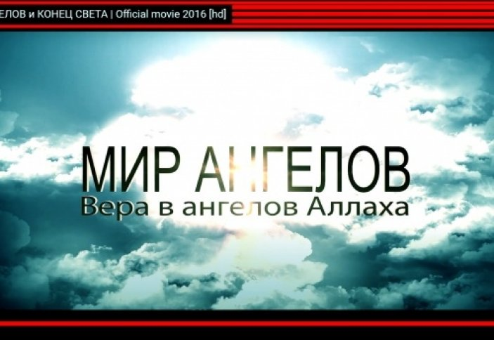МИР АНГЕЛОВ и КОНЕЦ СВЕТА   Official movie 2016 [hd]