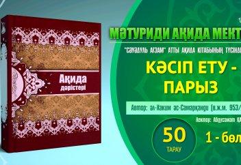 Ақида дәрісі, 50 тарау: Кәсіп ету - парыз (1 бөлім) - Абдусамат Қасым