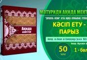 Ақида дәрісі, 50 тарау: Кәсіп ету - парыз (1 бөлім)