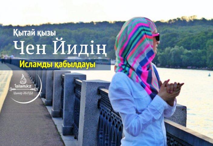 Қытай қызы Чен Йидің Исламды қабылдауы