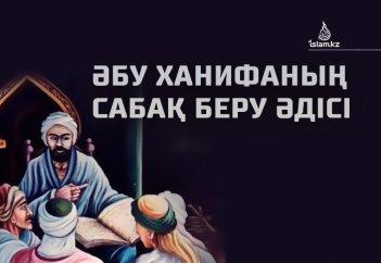 Әбу Ханифаның сабақ беру әдісі