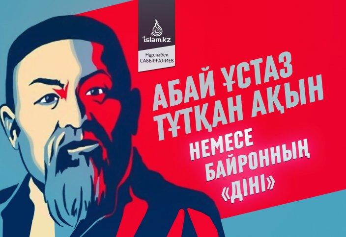 """Абай ұстаз тұтқан Байрон ақынның """"діні"""""""