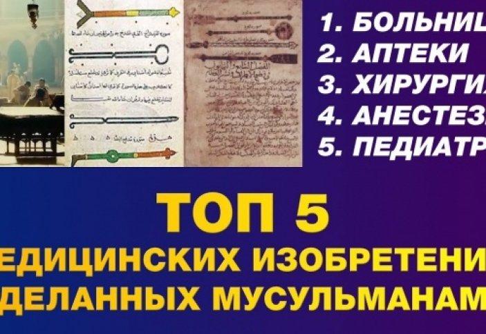 5 медицинских изобретений, сделанных мусульманами