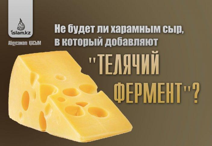 """Не будет ли харамным сыр, в который добавляют """"телячий фермент""""?"""