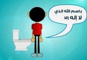 Этика посещения туалета
