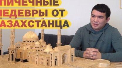 Спичечные шедевры от казахстанца. ЭКСКЛЮЗИВ