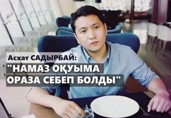 """Асхат Садырбай: """"Намаз оқуыма ораза себеп болды"""""""