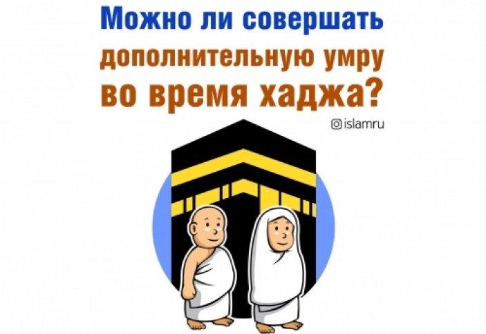 Можно ли совершать дополнительную умру во время хаджа?